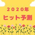 2020年流行予測