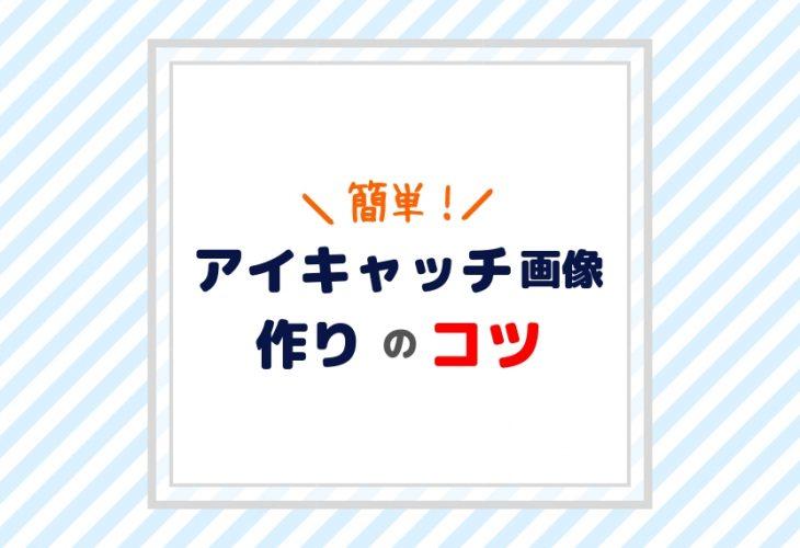 20190418_monaka_アイキャッチ