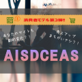 新モデル「AISDCEAS」であなたのサイトも劇的変化?!ーAIDMAからAISCEAS、その先へー 消費者モデル第3弾