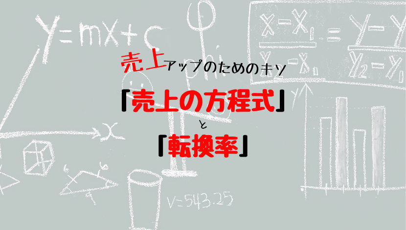 売上アップのキソ_売上の方程式_転換率