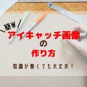 20110417_monaka_アイキャッチ_03
