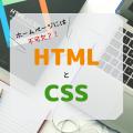 ホームページを作るのに不可欠?!~HTML・CSSの使いかた~