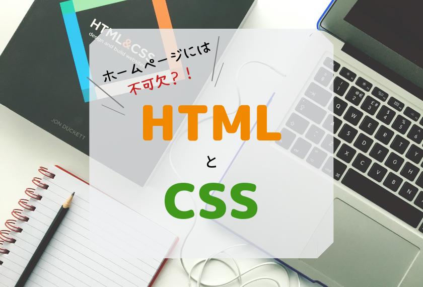 html,css,web,ホームページ