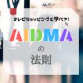 TVショッピングに学べ?!AIDMAの法則 消費者モデル第1弾