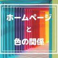 色の組み合わせで変わる!サイトと色の関係-その1-