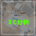 3C分析を用いてマーケティング環境を把握せよ。