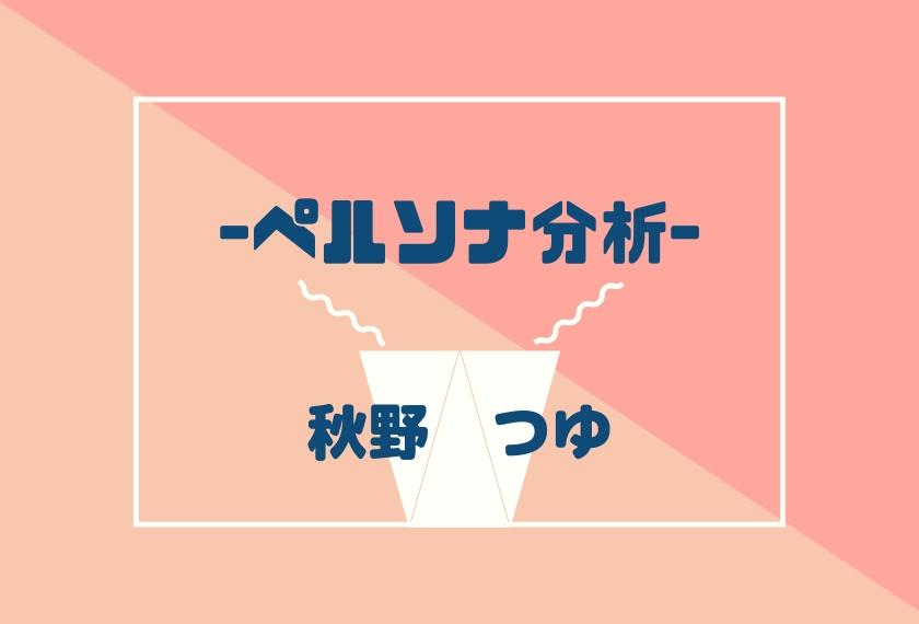 20190502_monaka_アイキャッチ
