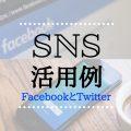 あなたのお店はどのSNS向き!?集客の活用例からマーケティングを考えよう-FacebookとTwitter-