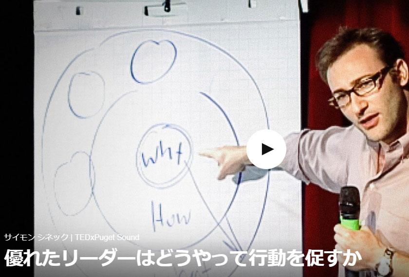 サイモンシネック-優れたリーダーはどうやって行動を促すのか