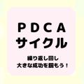 PDCAサイクルの効率的な回し方