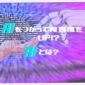 AIをつかって接客度をUP!?AIとは?