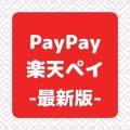 PayPay(ペイペイ)と楽天ペイの違いって?2019年8月現在で比較!