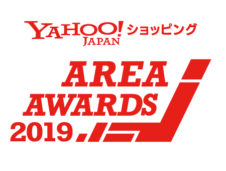「Yahoo!ショッピング Area Awards 2019」