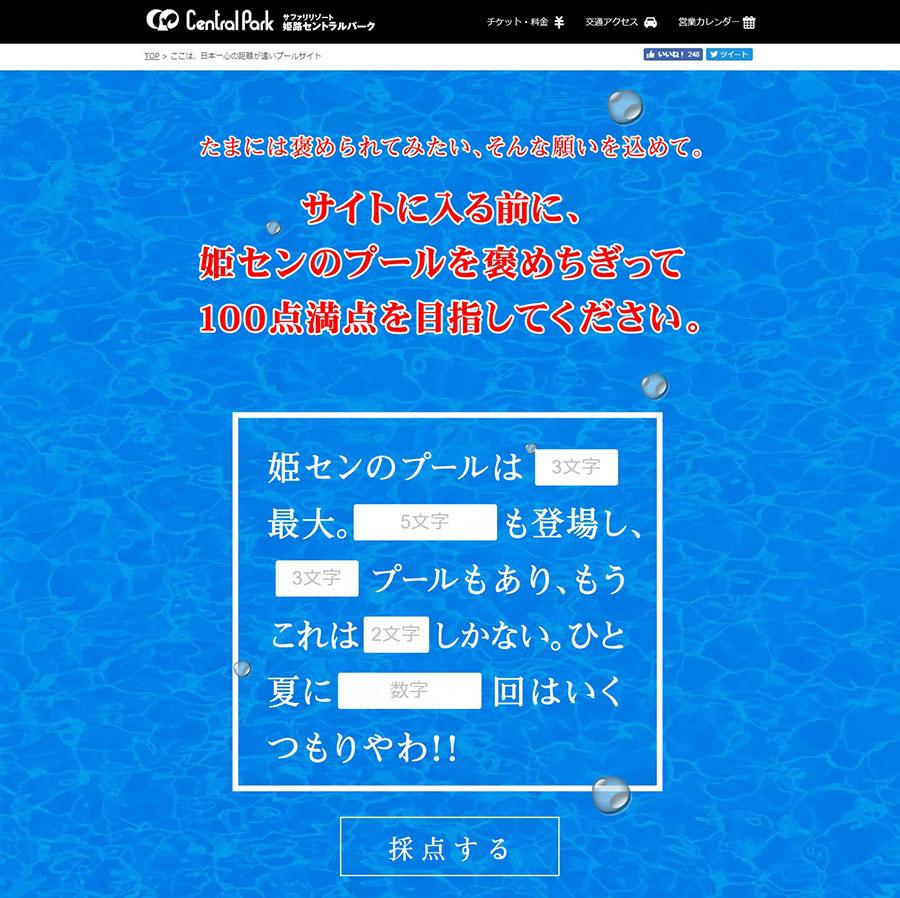 7月25日『プール自虐サイト』を公開