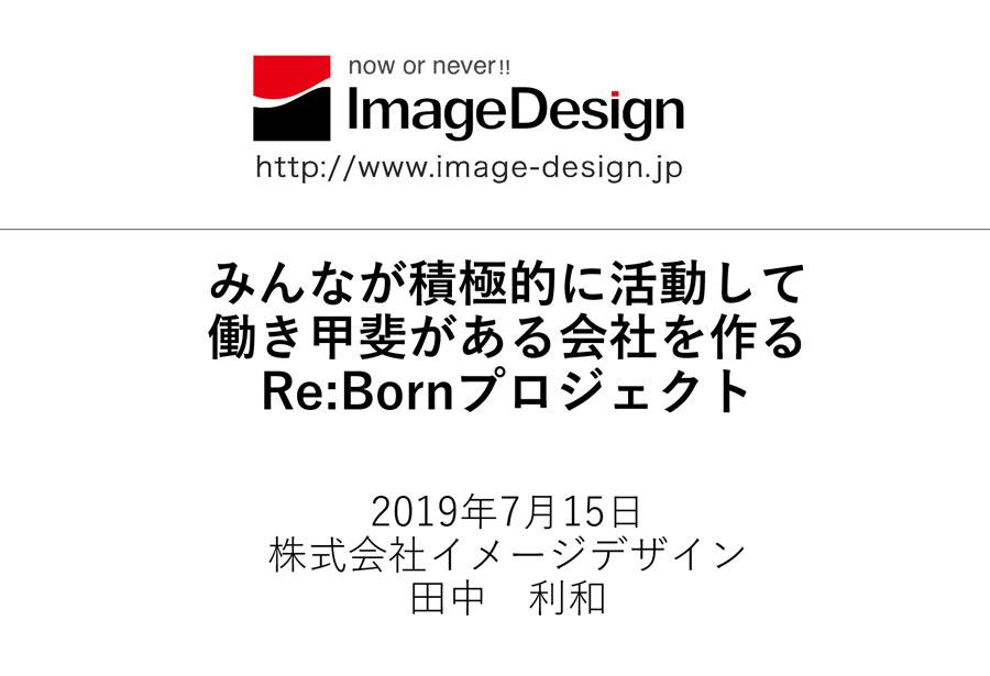 イメージデザイン Re:bornプロジェクト