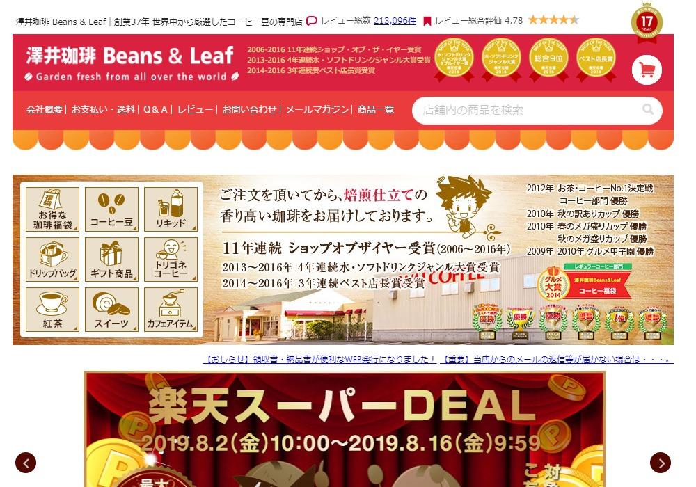 澤井珈琲Beans&Leaf