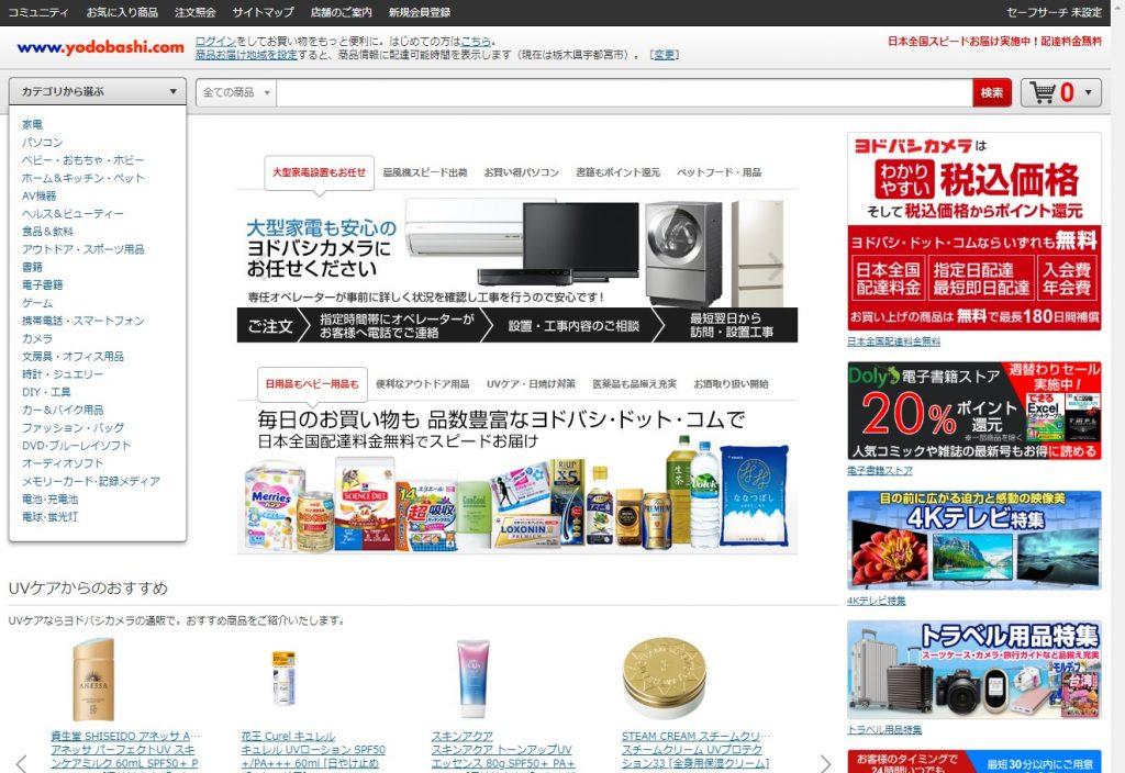 ヨドバシ.com TOPページ