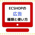 ECショップの広告の種類と使い方