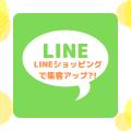 LINE~LINEショッピングについて~