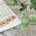 ブログは自社のお客様の課題を解決するために書く