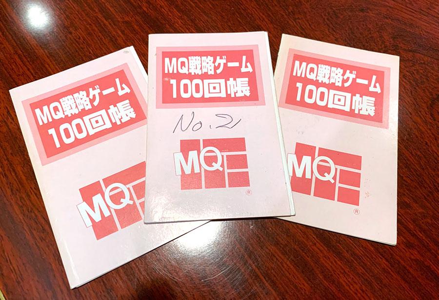100回帳_MQ戦略ゲーム研修