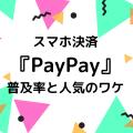 スマートフォン決済アプリ首位の『PayPay』