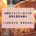 お店のクオリティのパンを自宅に翌日お届け「LOHACO BREAD」