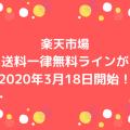 """楽天市場の""""一律送料無料ライン""""その後"""