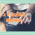 """スマホ決済"""" 補償明記 """"が増加!"""