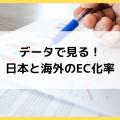 データで見る!日本と海外のEC化率