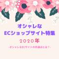 2020年 オシャレなECショップサイトを集めました!