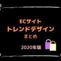 【2020年版】ECサイトデザインのトレンドまとめ