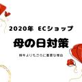 2020年 EC運営者大注目!母の日ギフト対応の重要性!