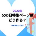 2020年『父の日』特集ページはどう作る?