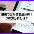 直感で分かる商品分析!OPQR分析とは?
