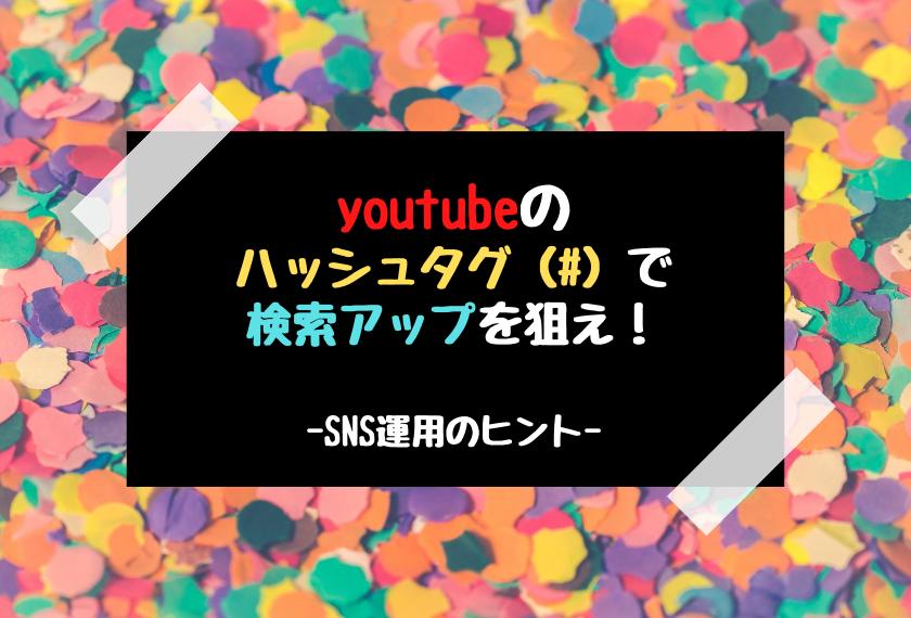 上位 youtube 検索 【ゲーム実況】どうすればYouTubeの検索で動画が上位に表示されるのか考えてみた