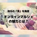 地元の「食」をEC発信!オンラインマルシェの魅力とは?