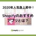 急増中の自社カート『Shopify』2020年人気アプリをご紹介!