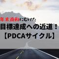 年末商戦にむけた目標達成への近道!【PDCAサイクル】