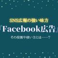 SNS広報の味方……!『Facebook広告』の役割と使い方とは?