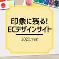 ユーザーの目を惹く!印象に残る!ECデザイン2021年