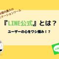 販促にも有利?『LINE公式』でユーザーの心をワシ掴み!?