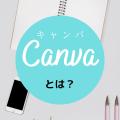 SketchPage終了!?画像作成で困っている方は『Canva』がオススメ!