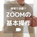 ネットショップでも活用できる!?ZOOMの基本操作について