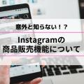 意外と知らない!?「Instagram商品販売機能」