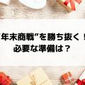 """""""年末商戦""""を勝ち抜く!必要な準備は?"""