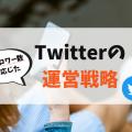 フォロワーの規模で運営戦略を変える!?Twitter運用の秘訣